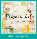 Project Life c My-scrap.ru