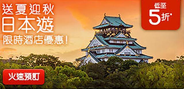 Hotels .com 【送夏迎秋】限時101小時「日本酒店」優惠,低至5折,7月27日起開賣。