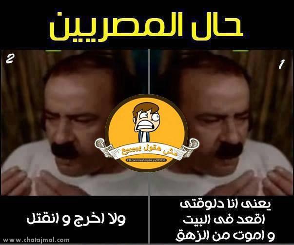 اللمبي: صور مضحكة وتعليقات طريفة مكتوبة على الصورة - صور نكت مصرية 2013