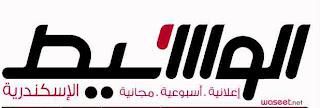 وظائف خالية من جريدة الوسيط الاسكندرية الاثنين 5 نوفمبر 2012
