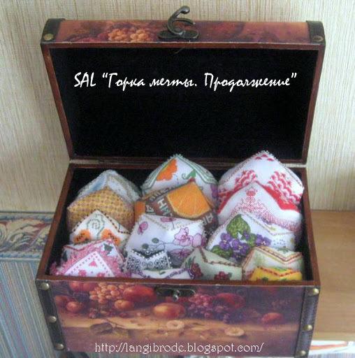 """SAL """"Горка мечты"""" продолжение"""