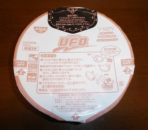【NISSIN(日清食品)】日清焼そばU.F.O. やみつき濃厚ソ-ス! 調理方法