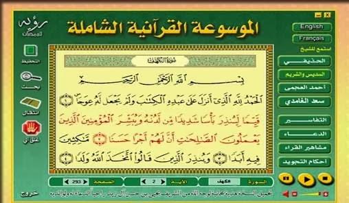 اسطوانة الموسوعة الاسلامية الشاملة