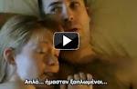 Ένα απίθανο βίντεο για τα ερωτικά ραντεβού (video)