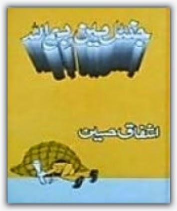 Gentelman Bismillah by Ashfaq Husain
