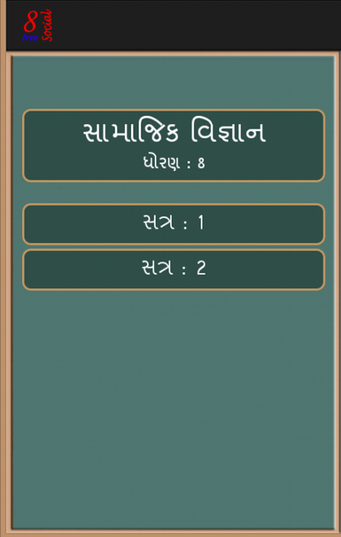 meluha book in gujarati pdf free download