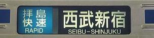 西武新宿線 拝島快速 西武新宿行き7 6000系側面表示