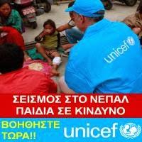 UNICEF-ΒΟΗΘΗΣΤΕ ΤΩΡΑ