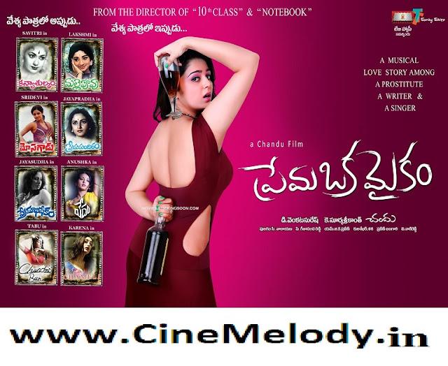Prema Oka Maikam  Telugu Mp3 Songs Free  Download -2013