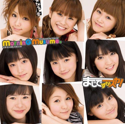 Morning Musume - Maji Desu Ka Suka