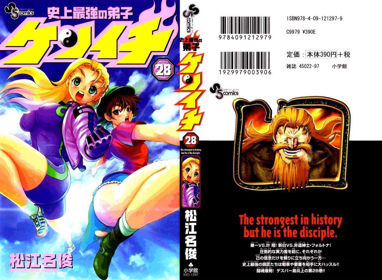 Kenichi Chapter 248 page 1 - IZTruyenTranh.com