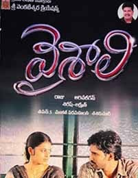 Vaishali Telugu Movie