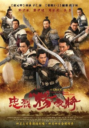 Gii Cu Tng Gia (Thuyt Minh) - Saving General Yang (2013) Vietsub