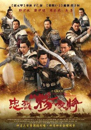 Giải Cứu Tướng Gia (Thuyết Minh) - Saving General Yang (2013) Vietsub