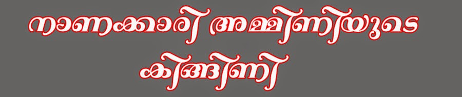 Malayalam Kambi Pusthakam