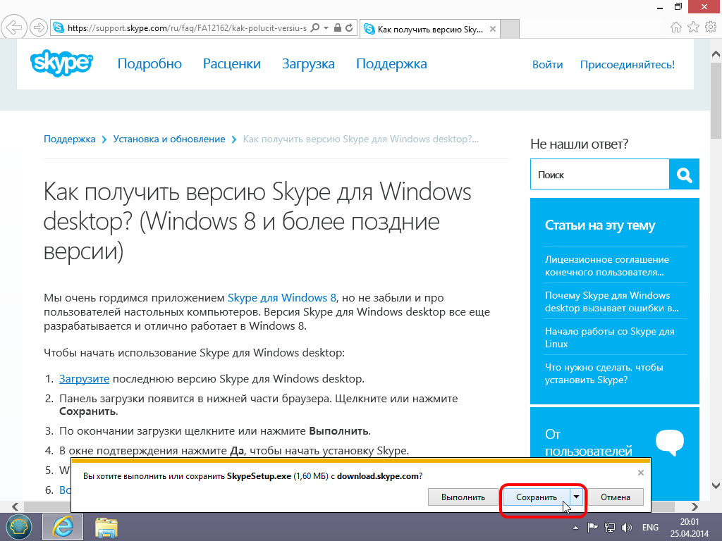Установка Skype для рабочего стола (Desktop) в Windows 8, 8.1 - Сохранение инсталлятора