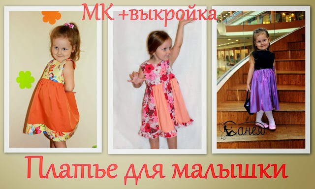 Платье для малышки. МК + выкройка.