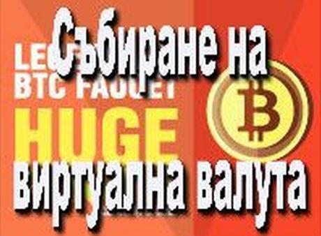 ВЗЕМИ БЕЗЛАТНО Bitcoin