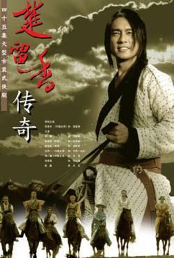 Sở Lưu Hương Truyền Kỳ - The Legend Of Chu Liu Xiang