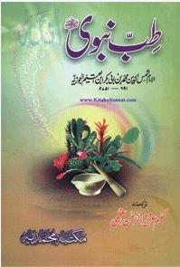 Tib-e-Nabvi (Urdu PDF Book)