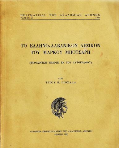 Το ελληνο-αλβανικό λεξικό τού Μάρκου Μπότσαρη
