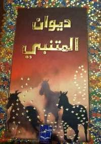 ديوان المتنبي - كتابي أنيسي