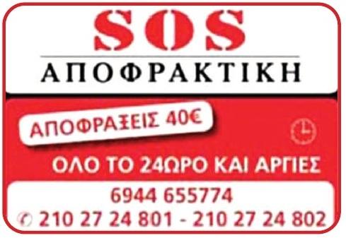 ΑΠΟΦΡΑΚΤΙΚΗ SOS