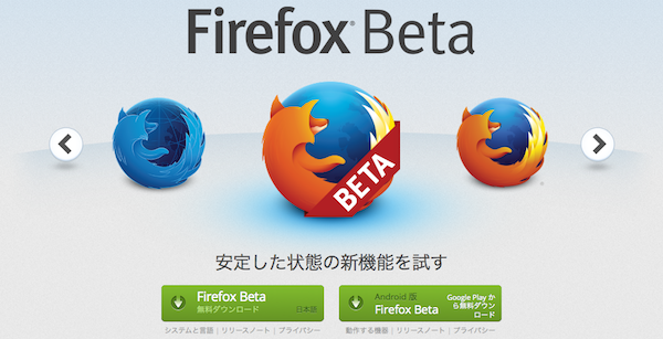Firefox Developer Edition & Beta ダウンロード