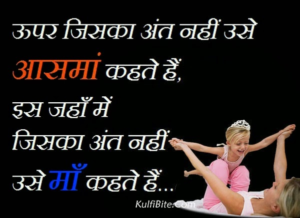 Mother's Day Hindi Quotes