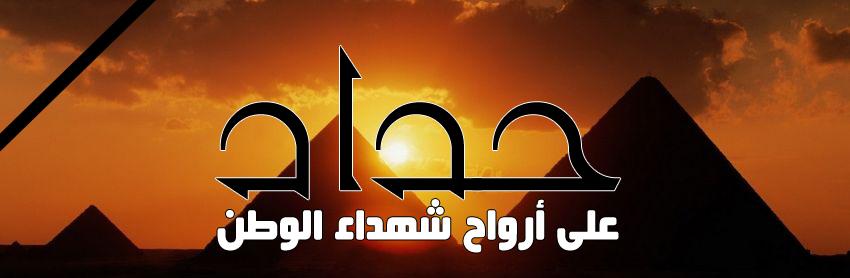 رأي مصر