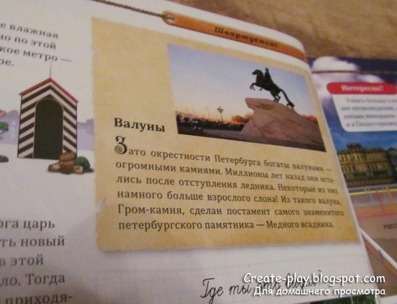 Петербург.   Иллюстрированный путеводитель для детей и родителей
