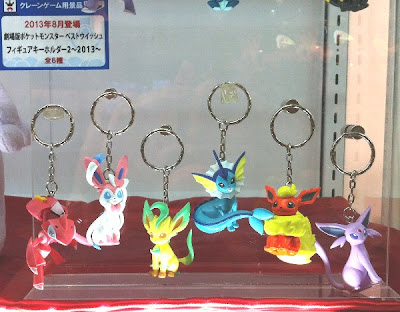 Pokemon Figure Key Chains Movie 2013 #2 Banpresto