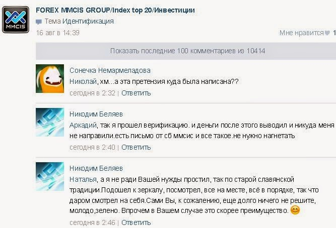 Відгуки про компанію MMCIS group з форумів
