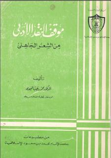 موقف النقد الأدبي من الشعر الجاهلي