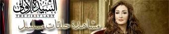 """شاهد الأن مسلسل """"السيدة الأولى""""لغادة عبد الرزاق"""