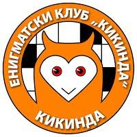 9. Memorijal ''Đuro Knežević''