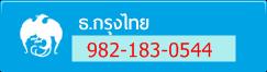 เลขบัญชี ธนาคารกรุงไทย