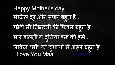 Happy Mothers Day Shayari in Hindi Language