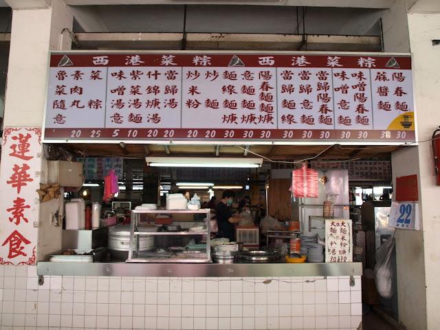 台南西港蓮華素食(菜粽)慶安宮對面