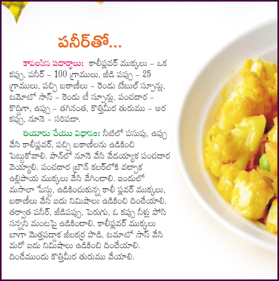 Chodavaramnet panner with cauliflower curry telugu recipe panner with cauliflower curry telugu recipe forumfinder Choice Image
