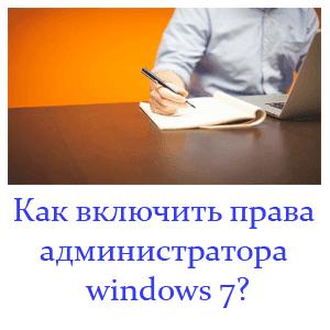 Включаем права администратора windows 7