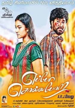 Watch Eppo Solla Pora (2015) DVDScr Tamil Full Movie Watch Online Free Download