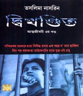 Dikhondito By Taslima Nasreen PDF Download