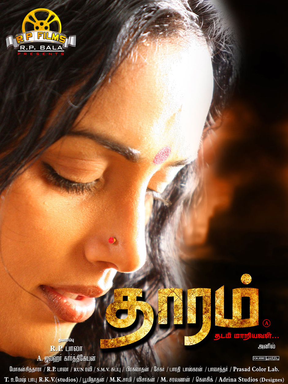 south movie gallery: tamil film movie Thaaram Stills movie ...