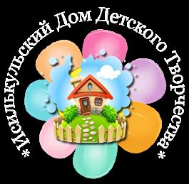 Исилькульский Дом Детского Творчества