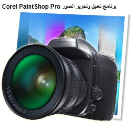 تحميل برنامج تعديل الصور وتجميلها %D8%AA%D8%AD%D9%85%D