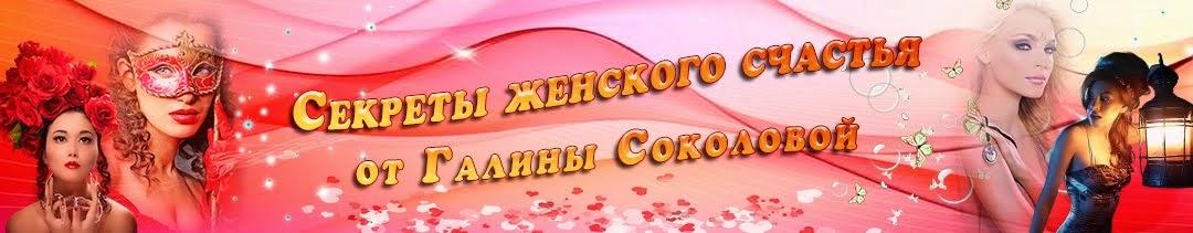 Рецепты женского счастья от Галины Соколовой