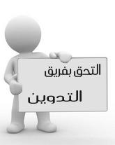 التحق بفريق التدوبن :
