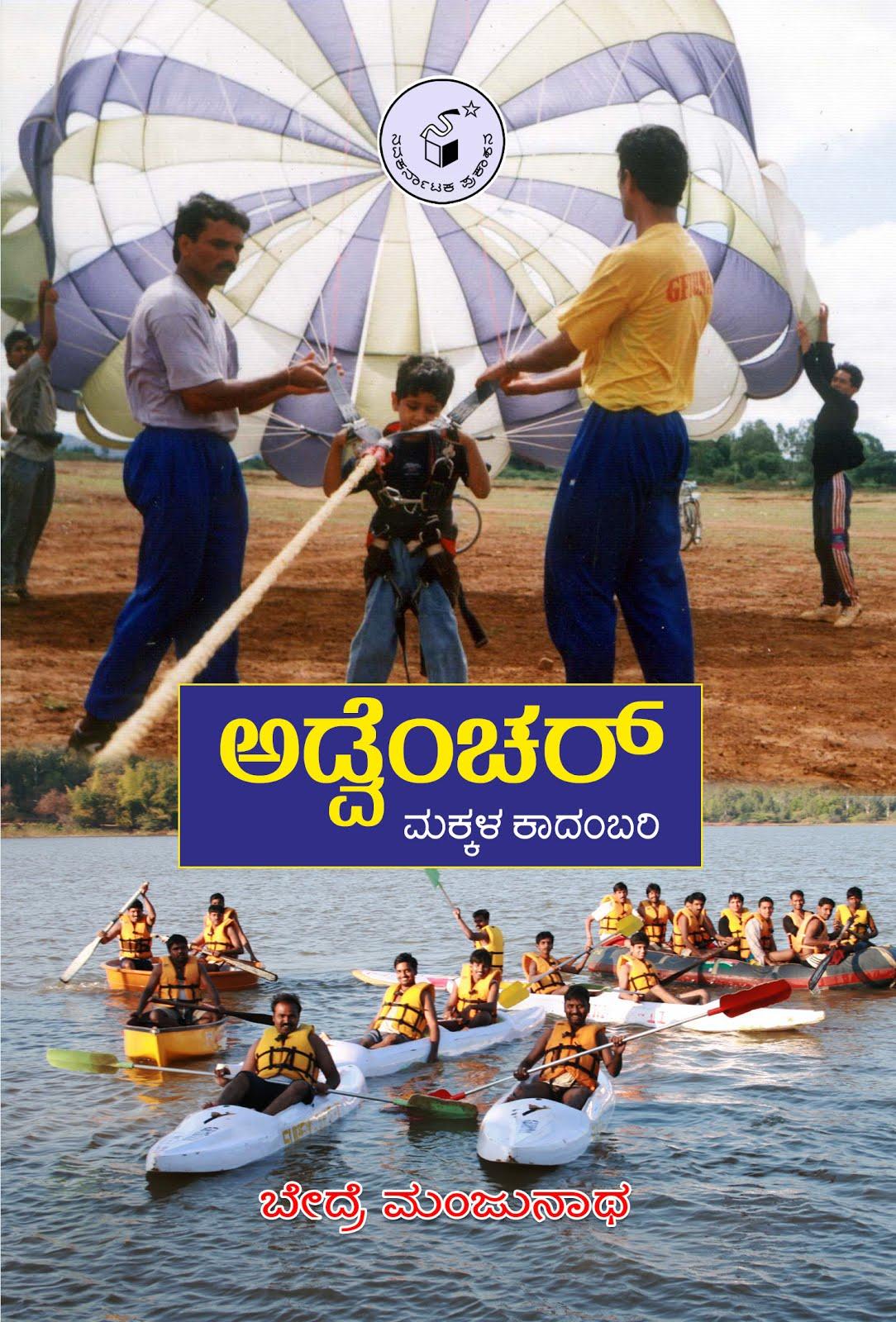 Adventure - A Children's Novel on Outward Bound Education in Kannada by Bedre Manjunath