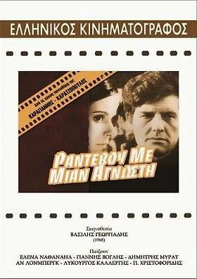 Randevou me mia agnosti - Ραντεβου με μια αγνωστη (1968) ταινιες online seires xrysoi greek subs